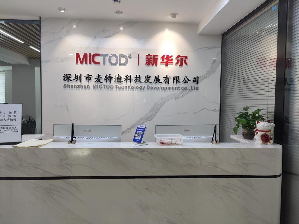 深圳市麦特迪科技发展有限公司